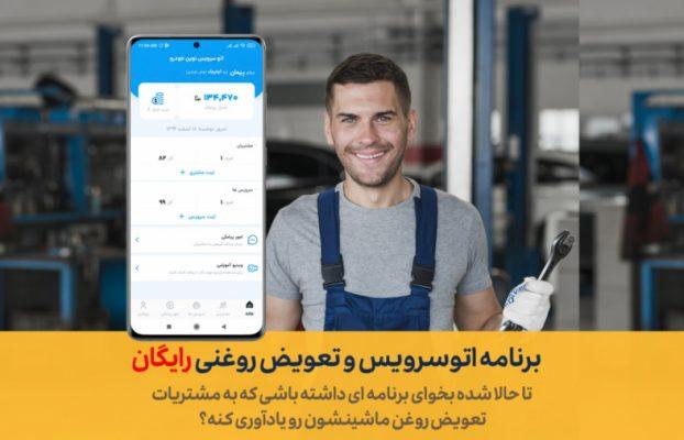 ارسال پیامک گروهی تبریک و تخفیف عید نوروز 1400